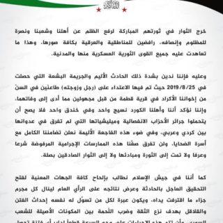 بيان من جيش الأسلام حول جريمة قتل محي الدين أوسو وزوجته حورية محمد في عفرين.