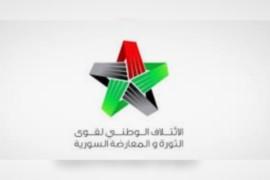 الائتلاف السوري المعارض :التعاون مع نظام الأسد هو وقوف مع المجرم ضد الضحايا