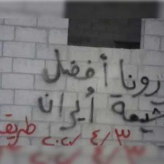 صور تكشف ازالة ميليشات إيران كتابات على الجدران في درعا تطالب برحيلها.
