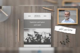جان بيير فيليو يرصد المسار الواقعي لعدم تقدم العرب في أوليات التحرر والديمقراطية (4/5)