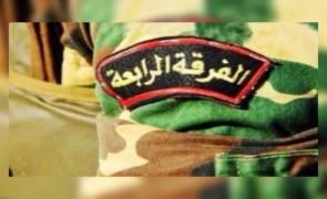 اشتباكات بين ميليشا الفرقة الرابعة وعناصر تابعين لامن الدولة لدى نظام الأسد