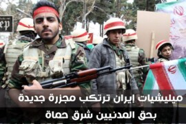 الميليشات الإيرانية ترتكب مجزرة جديدة في ريف حماه الشرقي.