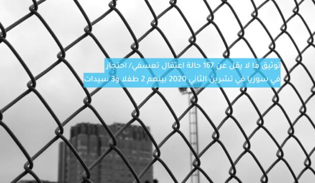توثيق ما لا يقل عن 167 حالة اعتقال تعسفي/ احتجاز في سوريا في تشرين الثاني 2020 بينهم 2 طفلا و3 سيدات